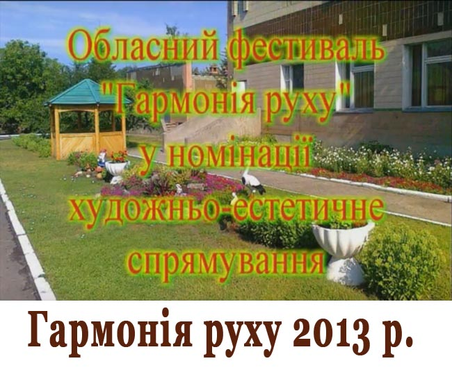 Гармонія руху 2013