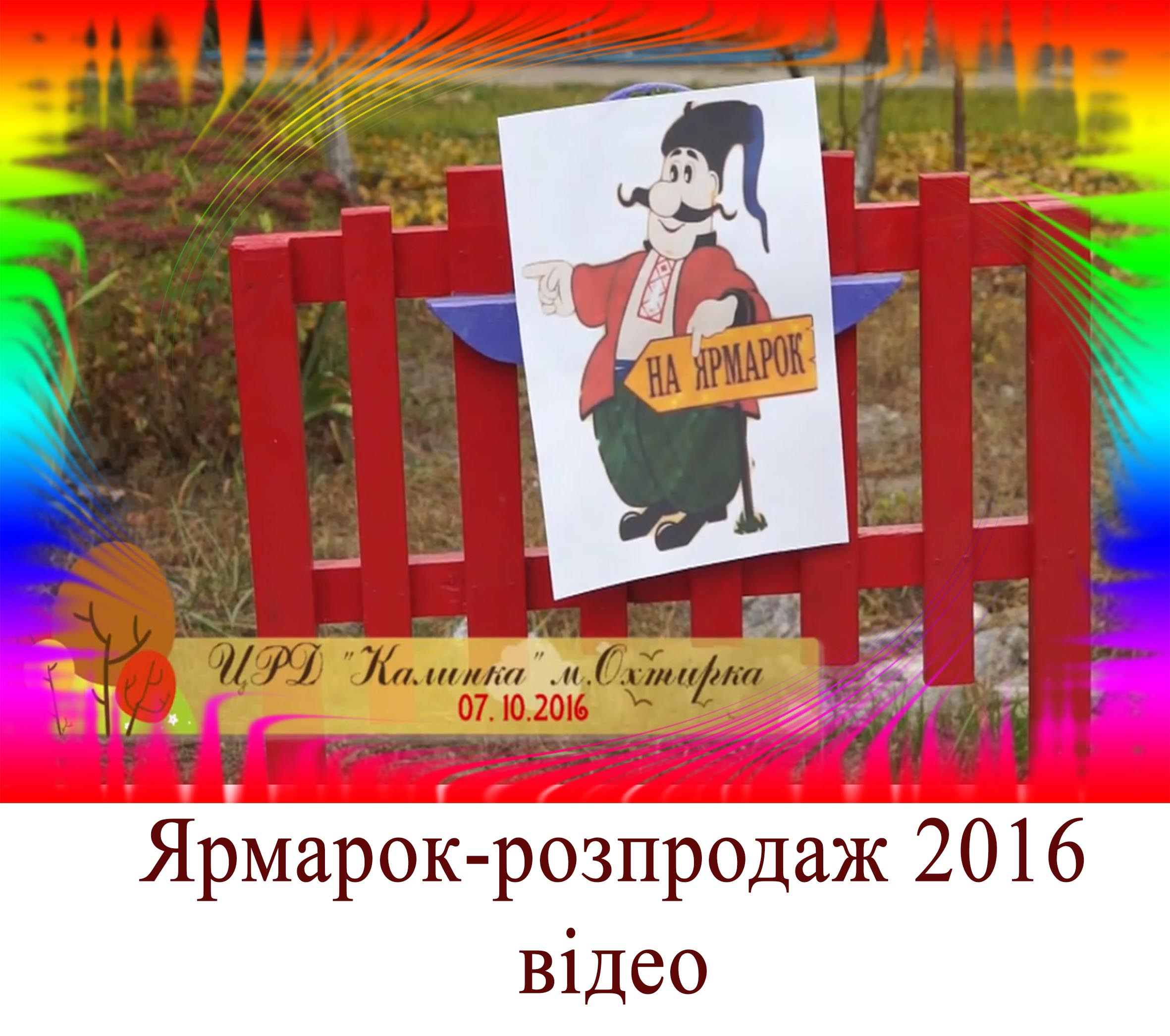 Ярмарок-розпродаж 2016