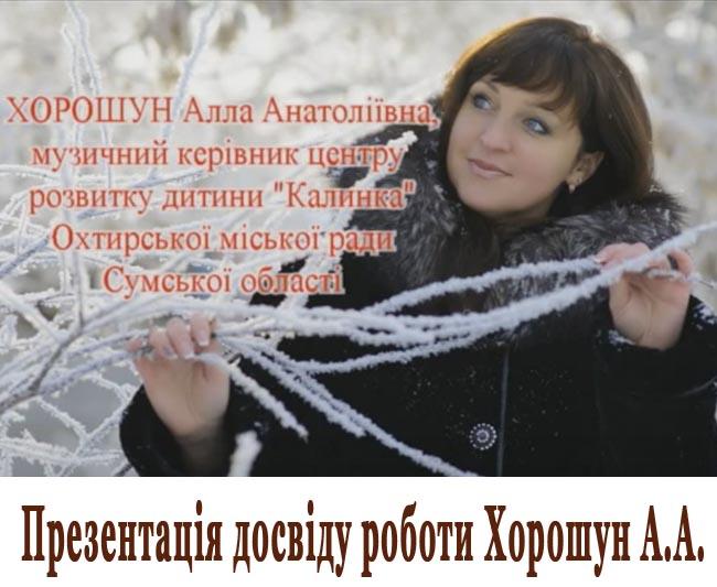 Презентація досвіду Хорошун А. А.