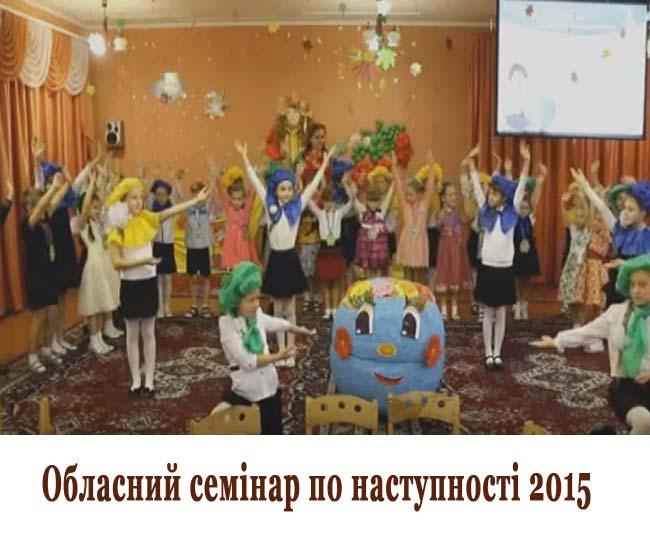 Обласний семінар по наступності 2015