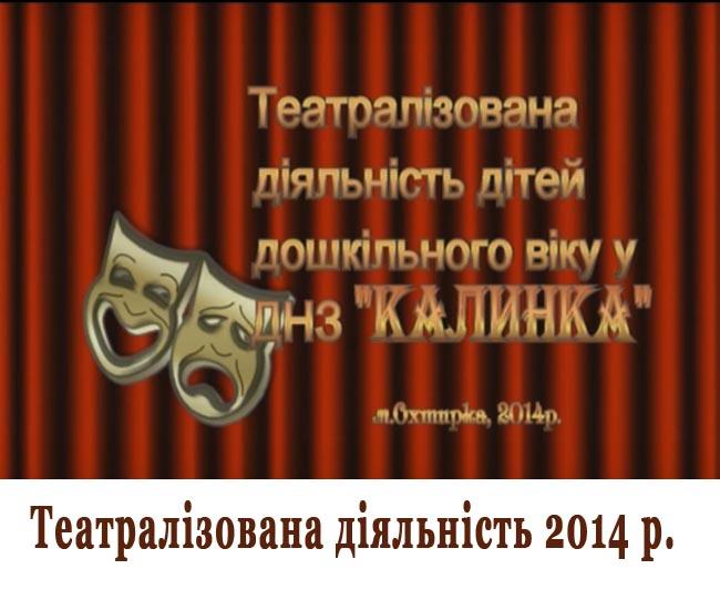 Театралізована діяльність 2014