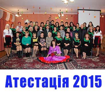 Ярмарок 2015